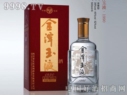 金潭玉液1990