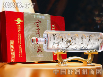 20周年纪念酒-白酒招商信息