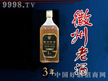 徽州老酒3年