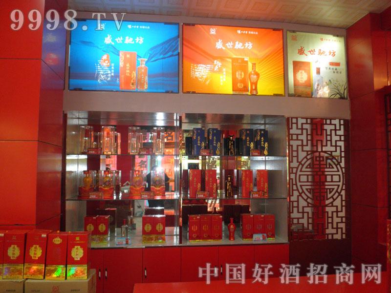 盛世驰坊酒(产品展示)