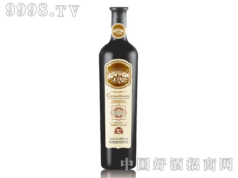 典藏陈年五味子酒