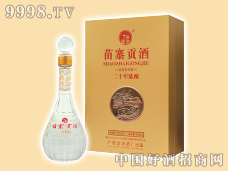 700ml苗寨贡酒52%vol
