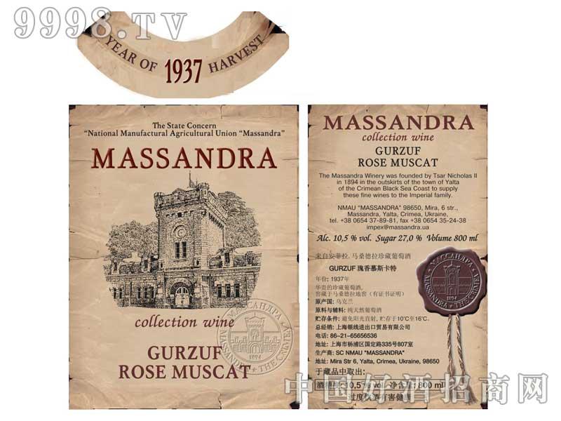 1937古乐族玫瑰香慕斯卡特半甜玫瑰红葡萄酒-GURZUF-ROSE-MUSCAT