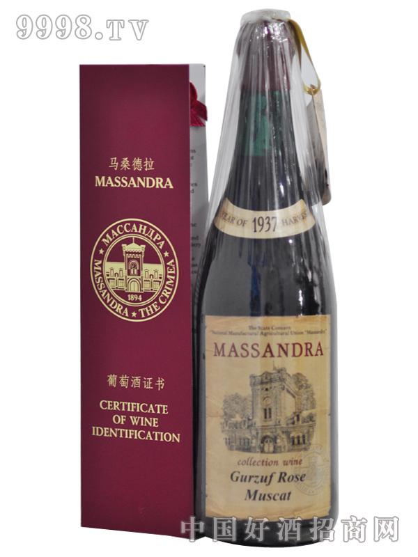 马桑德拉葡萄酒1937