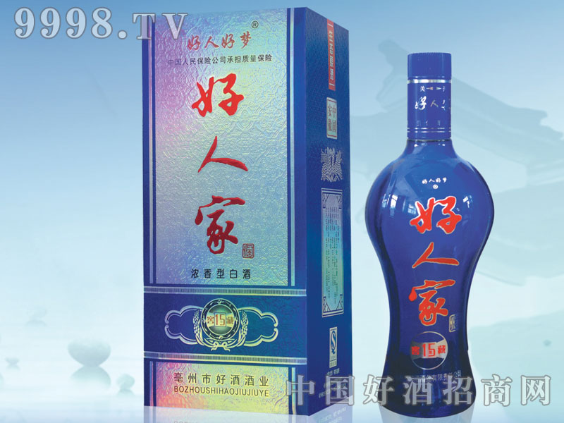 好人家(窖藏15)