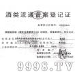 酒类流通备案登记证