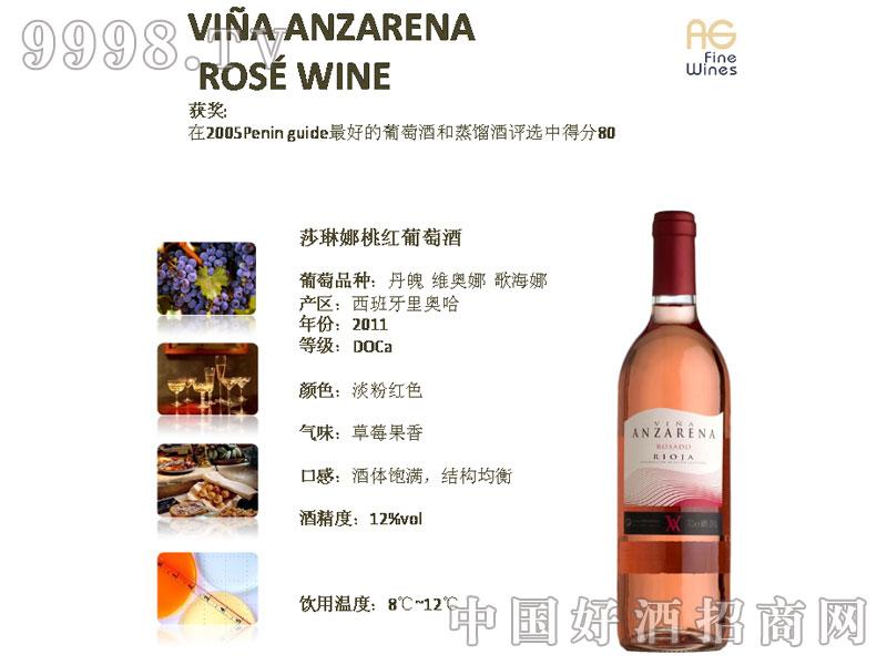 莎琳娜桃红葡萄酒