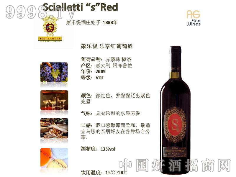 萧乐缇乐享红葡萄酒
