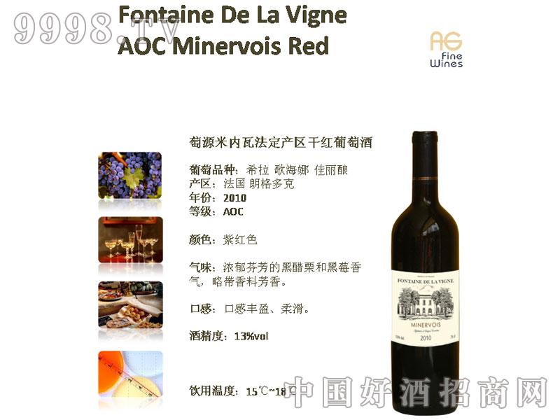 萄源米内瓦法定产区干红葡萄酒