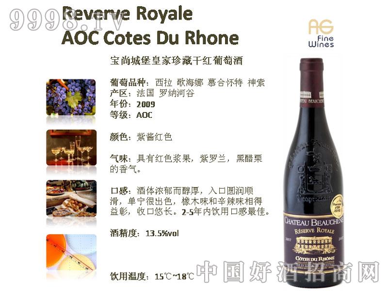 宝尚城堡皇家珍藏干红葡萄酒