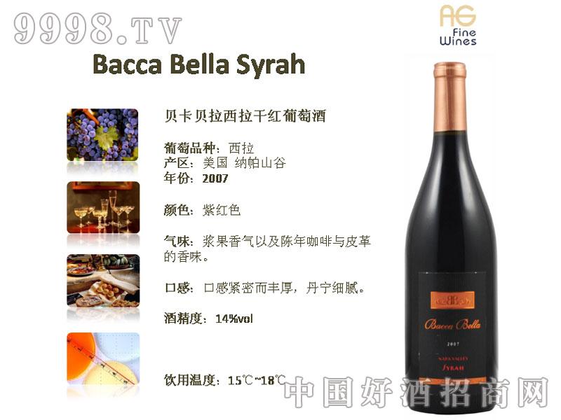 贝卡贝拉西拉干红葡萄酒