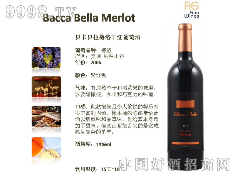 贝卡贝拉梅洛干红葡萄酒