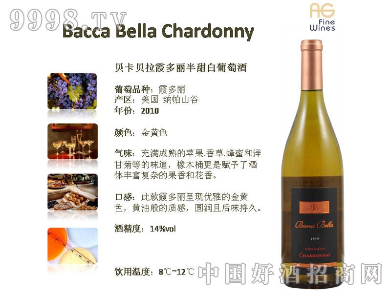贝卡贝拉霞多丽半甜白葡萄酒