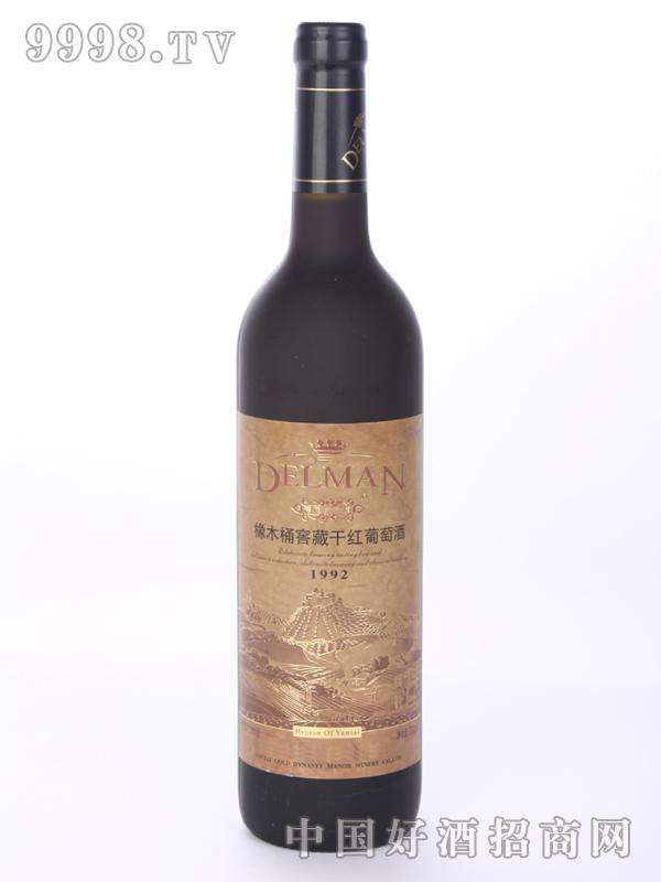 橡木桶窖藏1992干红葡萄酒