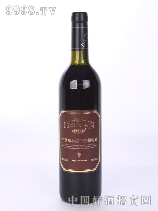 至尊橡木桶干红葡萄酒