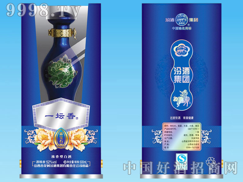 一坛香(蓝盒)