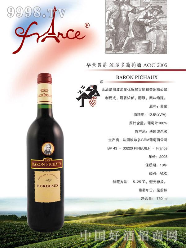 毕索男爵-波尔多葡萄酒