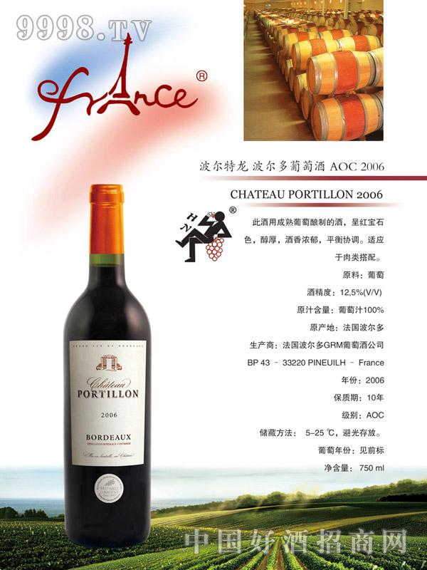 波尔特龙-波尔多葡萄酒