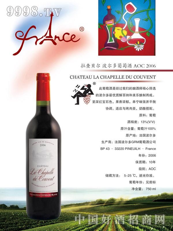 拉查贝尔-波尔多葡萄酒