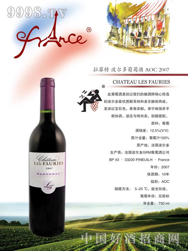 拉菲特-波尔多葡萄酒