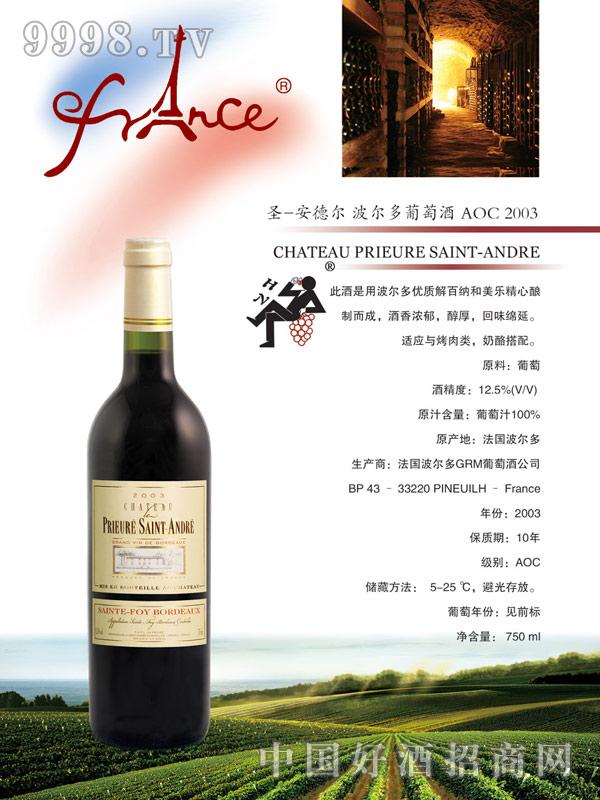 圣-安德尔-波尔多葡萄酒