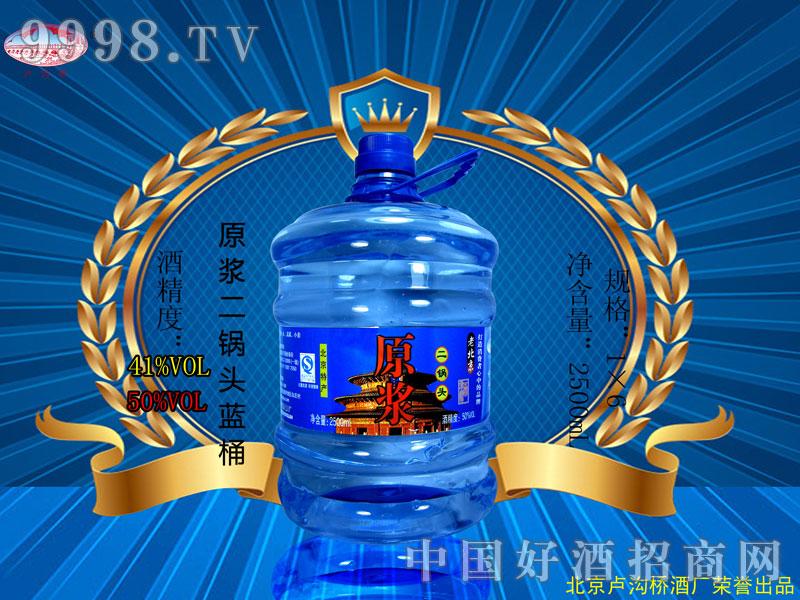 原浆二锅头(蓝桶)