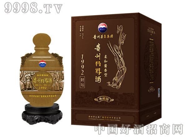 特醇酒1992封坛典藏版