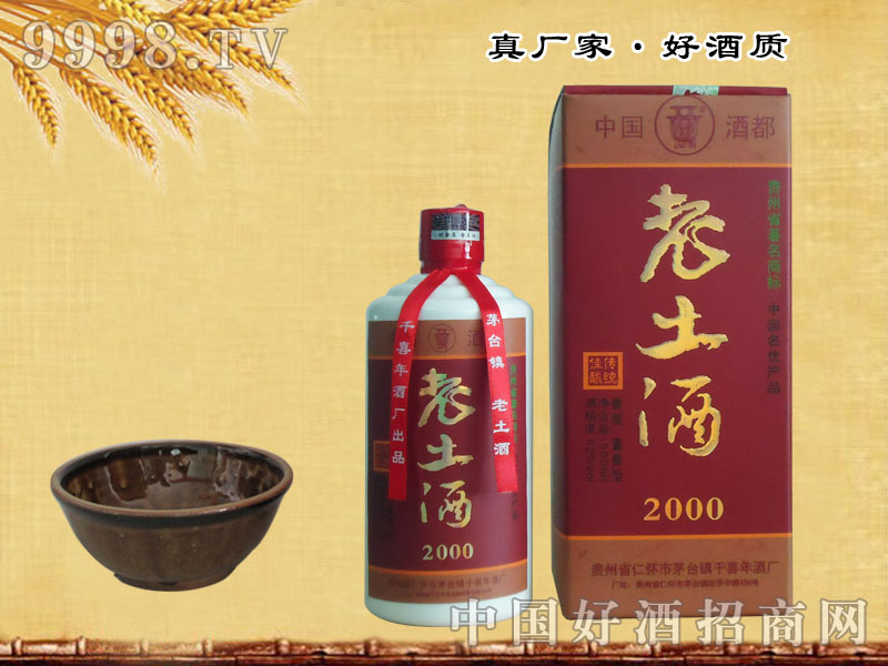 老土酒2000