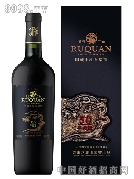 国藏干红石榴酒