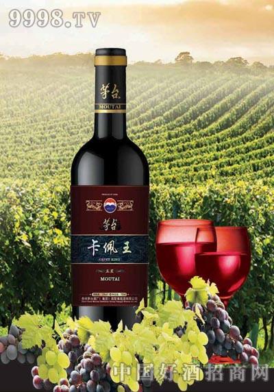 茅台卡佩王五星葡萄酒