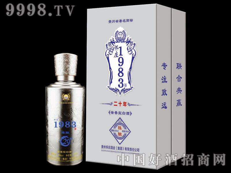 怀庄1983(20)