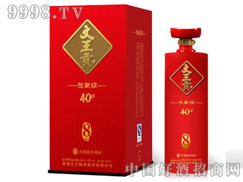 专家级文王贡酒8