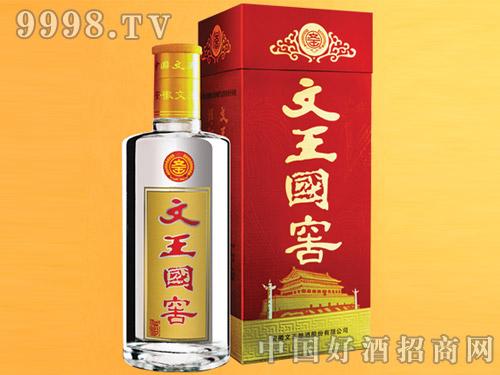 文王国窖-白酒招商信息