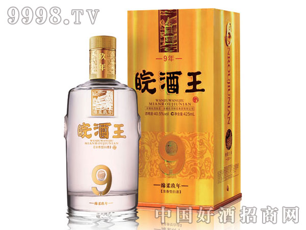 绵柔9-皖酒王
