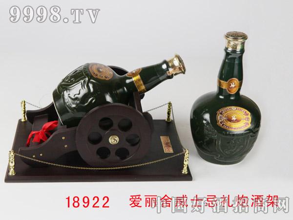 爱丽舍威士忌礼炮酒架
