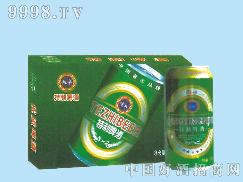 皇族特制啤酒