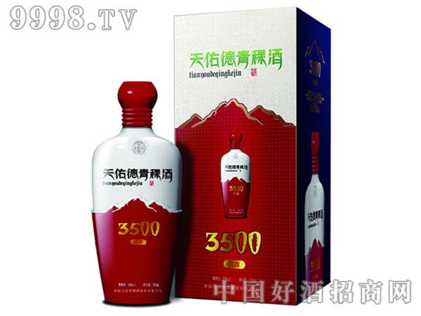 高原3500-白酒招商信息