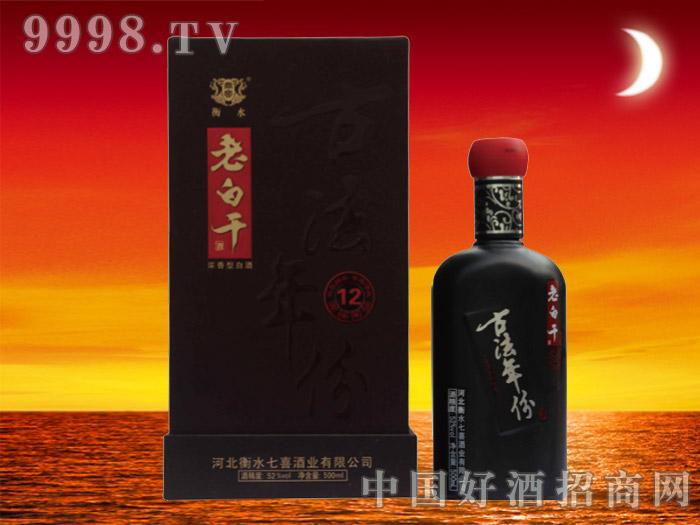 老白干古法酒(十二)