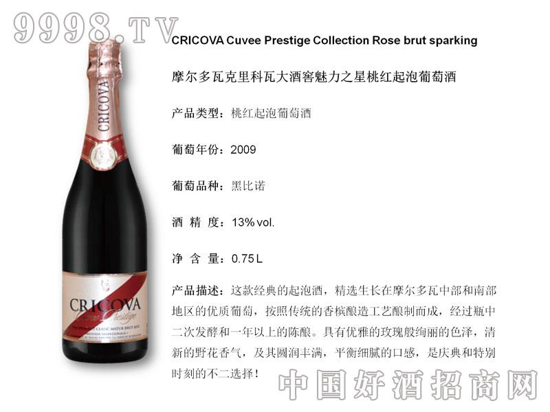 摩尔多瓦克里科瓦大酒窖魅力之星桃红起泡葡萄酒