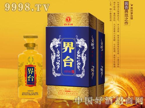 界台酒-封坛20