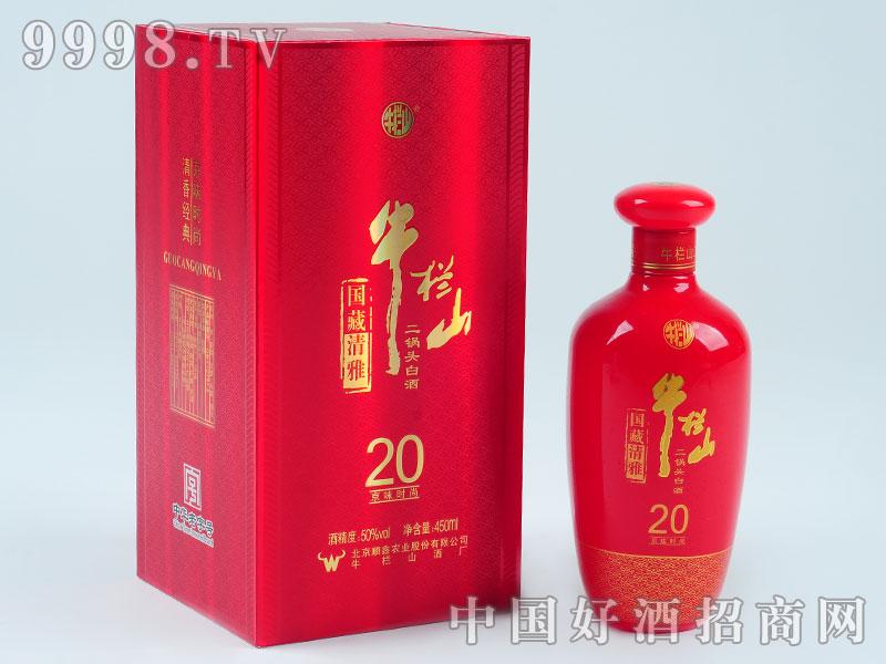 50°牛栏山二锅头(国藏清雅20)