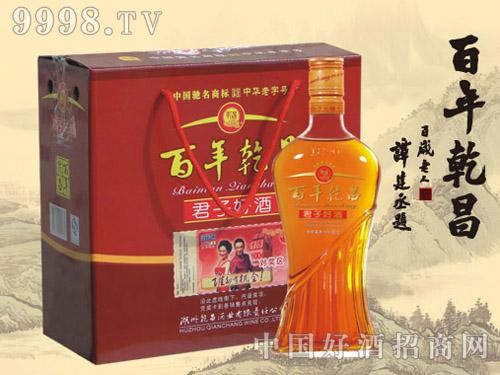480ml君子好酒百年乾昌