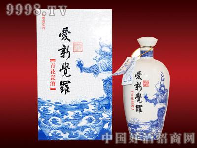 爱新觉罗青花瓷酒
