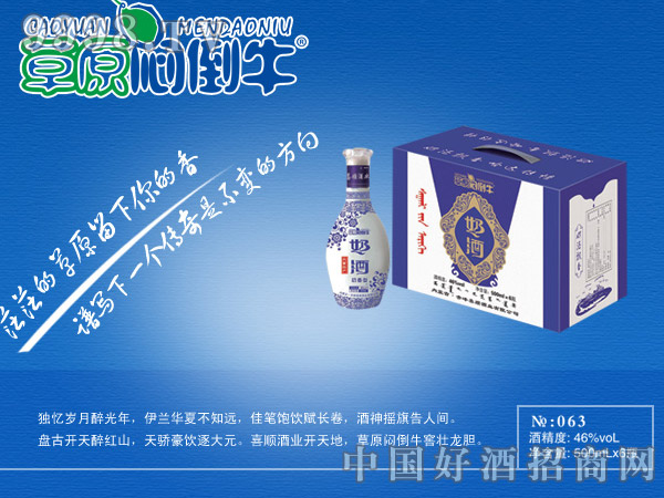 喜顺酒业-马奶酒NO:063