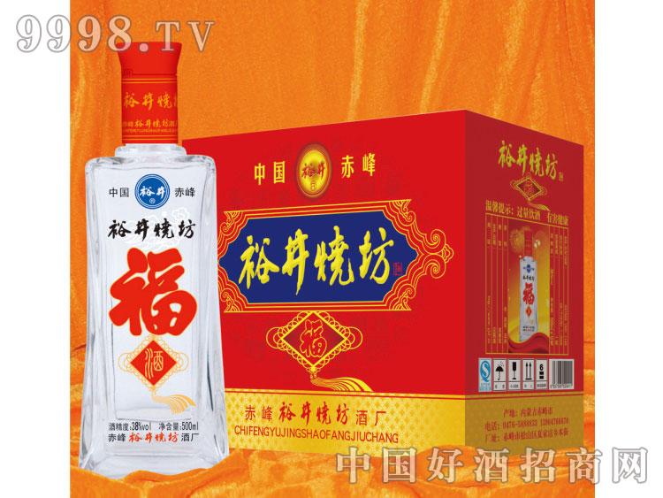 裕井烧坊-福酒