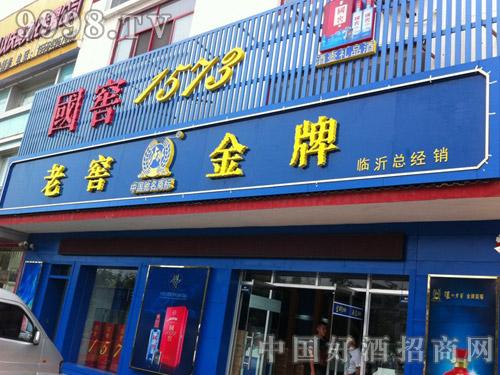 老窖金牌临沂专卖店-白酒招商信息