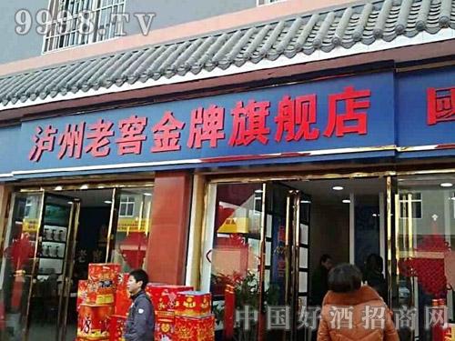 旗舰店-白酒招商信息