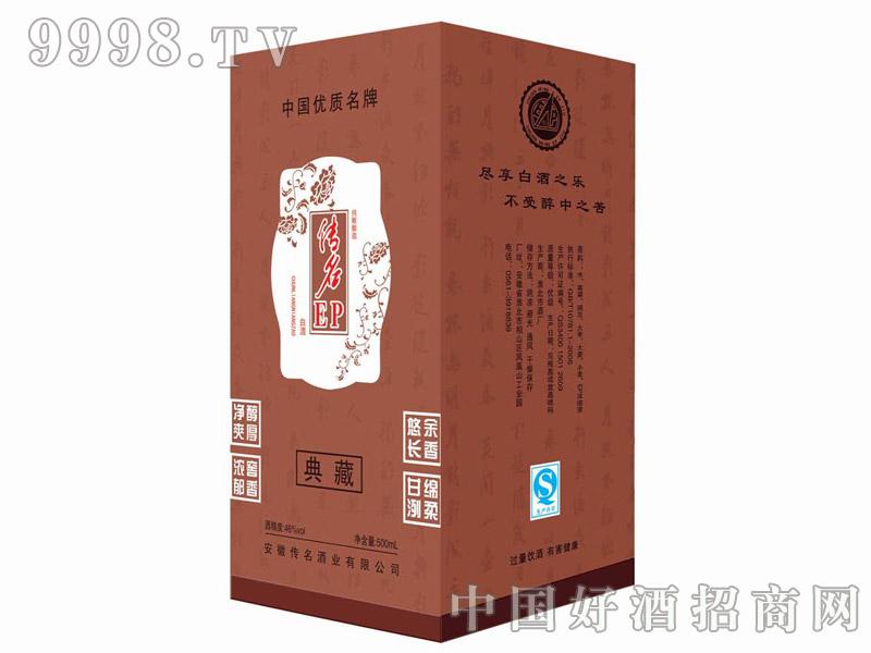 新传名EP盒-白酒招商信息