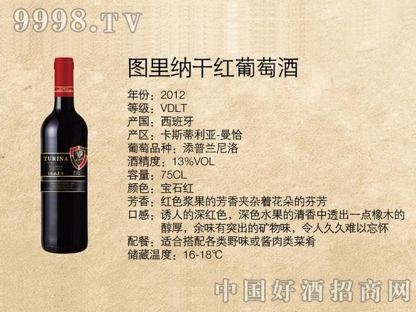 图里纳干红葡萄酒