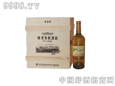 威龙有机标准酒田(干白)
